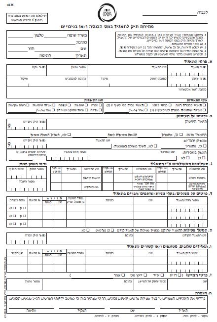 פתיחת תיק לתאגיד במס הכנסה